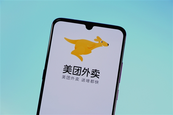 七部门发文保障外卖送餐员权益:美团股价大跌超13%