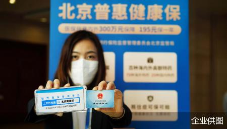 「北京普惠健康保」发布:195元保300万,支付宝一键投保,不限户籍年龄