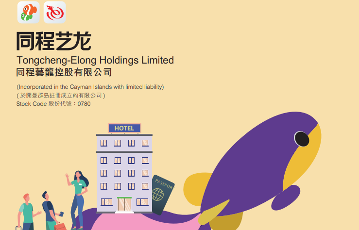 同程艺龙(00780.HK)将与腾讯就流量等支持订立战略合作协议