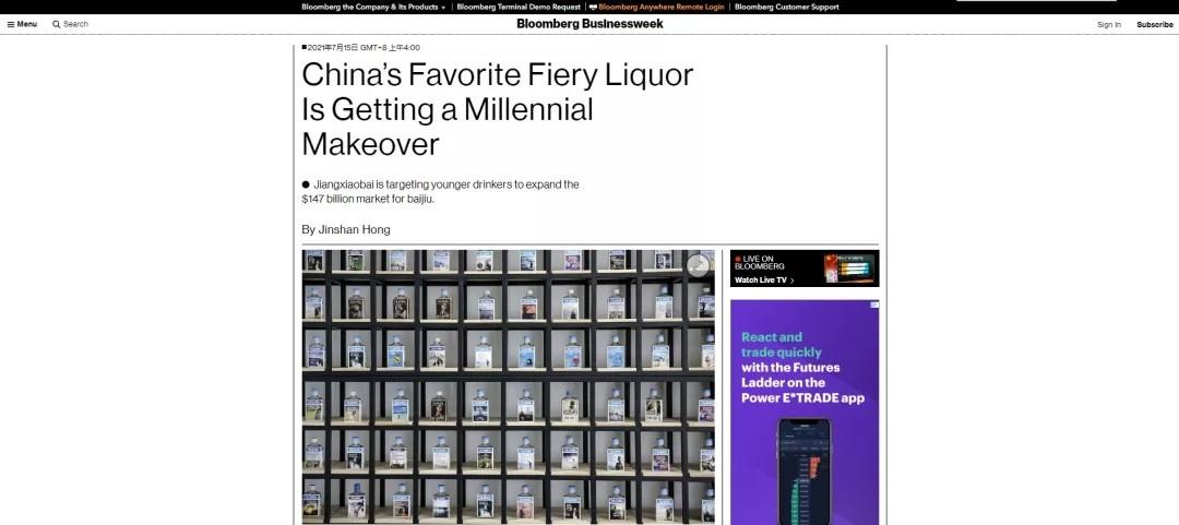 中国白酒市场未来怎么走?彭博社关注重庆江小白