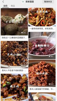 发力视频号带货贵州农产品,有赞商家苗家圆圆如何做到单次直播GMV破百万
