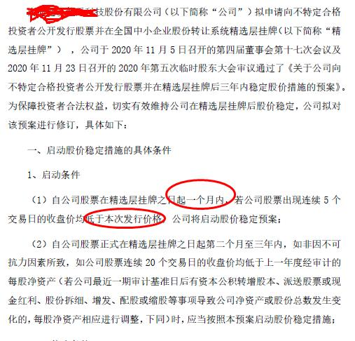 梓橦宫股价稳定措施触发条件高:破发不会触发跌破净资产才会启动