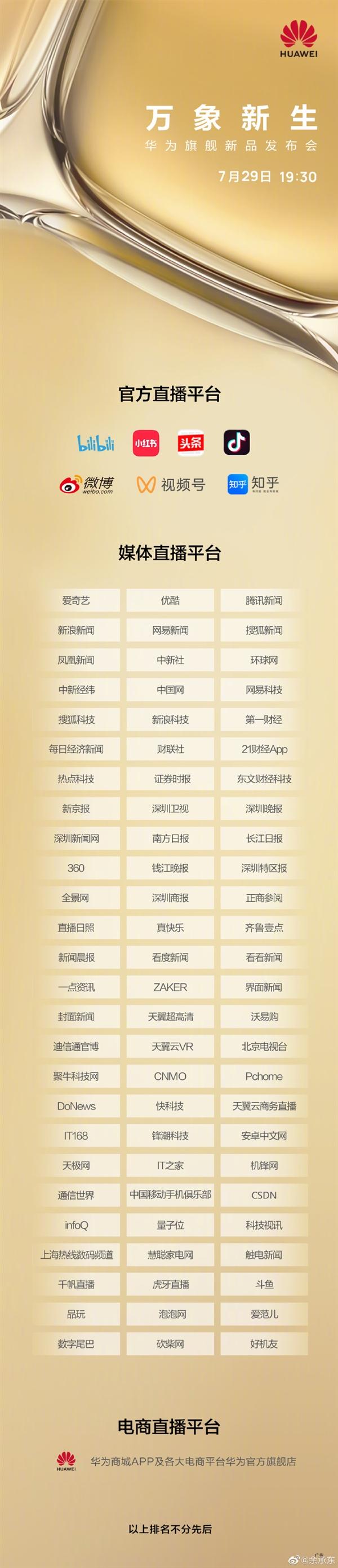 余承东预热华为P50发布会:首款SuperMiniLED智慧屏等多款旗舰新品将登场