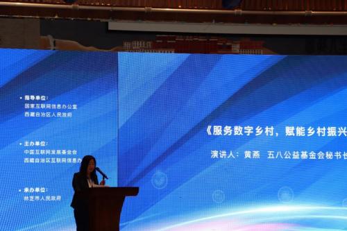 58同城与西藏阿里、察雅县签约58数字乡村基地700万整合优质资源赋能乡村振兴