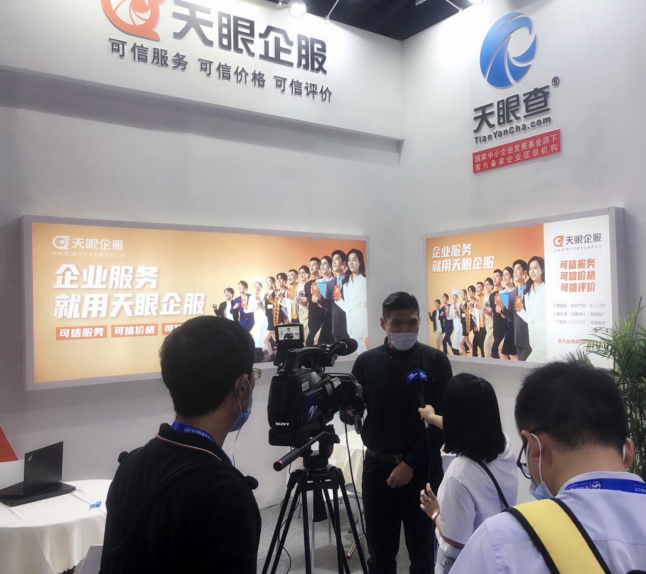 天眼企服亮相第八届全球新电商博览会 可信企服平台引关注