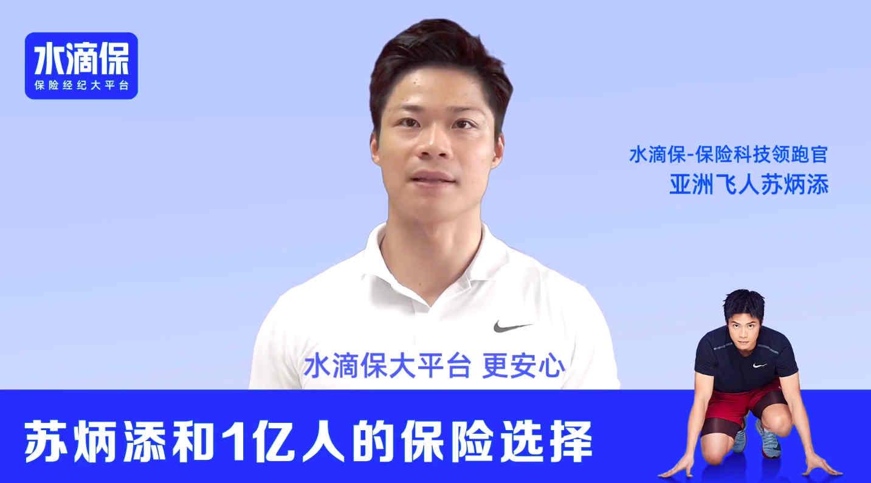 中国速度!水滴保保险科技领跑官苏炳添创造历史