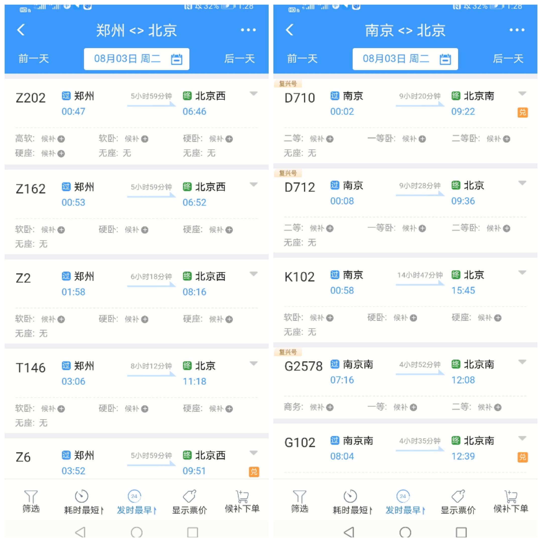 铁路部门停售郑州、南京等地进京车票,已购票乘客可正常乘车