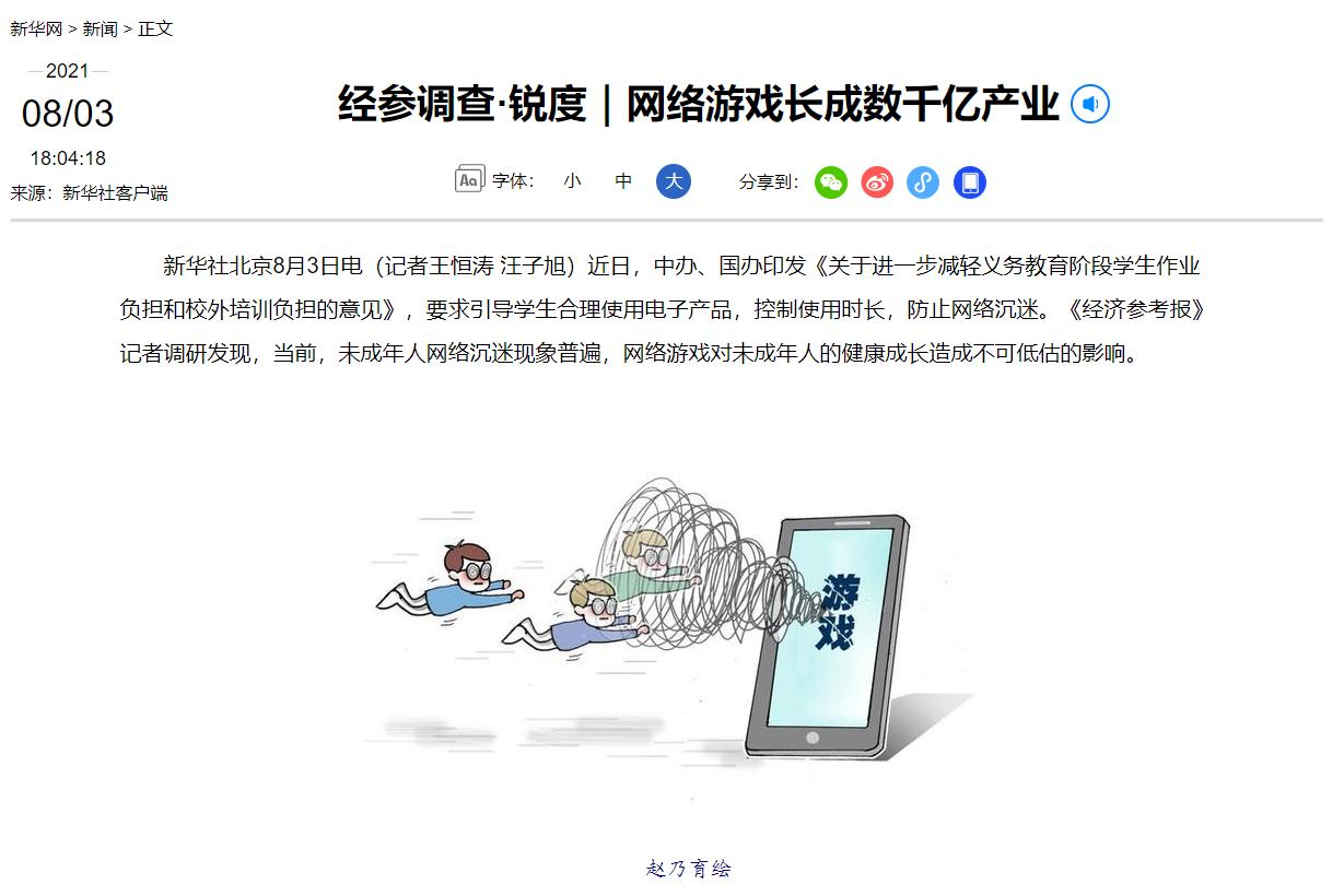 """央媒批游戏产业文章重新发布 删除""""精神鸦片""""等字眼"""