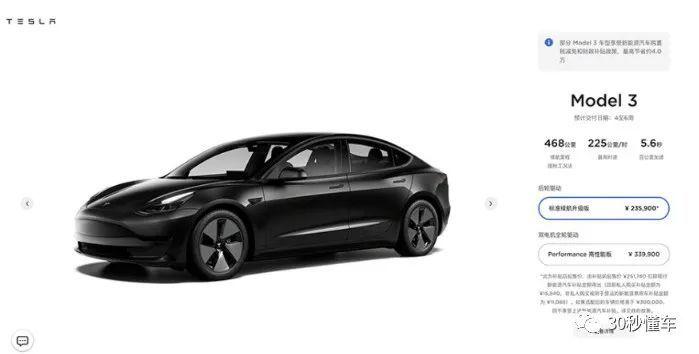 特斯拉Model 3又官降成交破20万?比凯美瑞还便宜成国产车恶梦