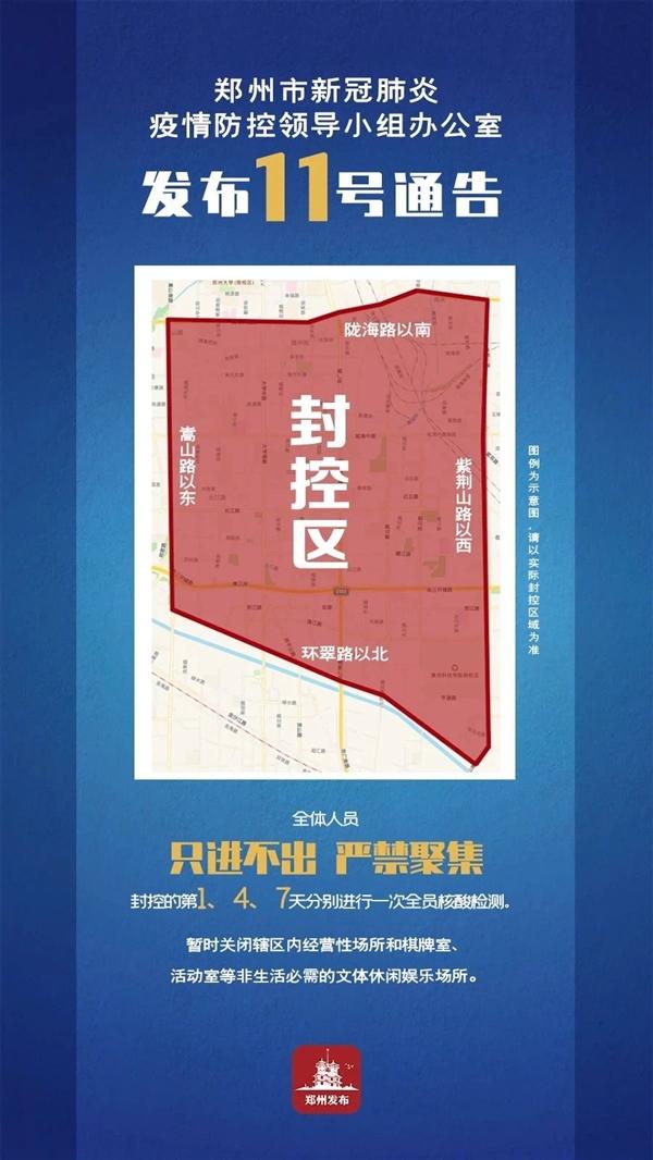 河南郑州公布新增34例感染者详情:包含医生、护士