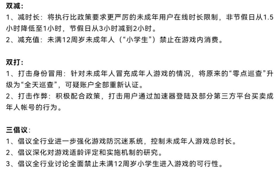 QuestMobile手游报告:六月手游MAU过五亿,「氪金玩家」Z世代占比近三成