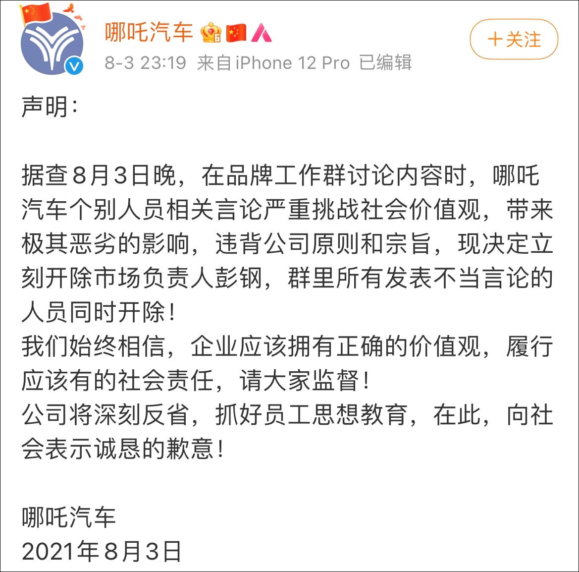 公司高管提议请吴亦凡代言被开除 网友:完全在跟着剧本实施计划