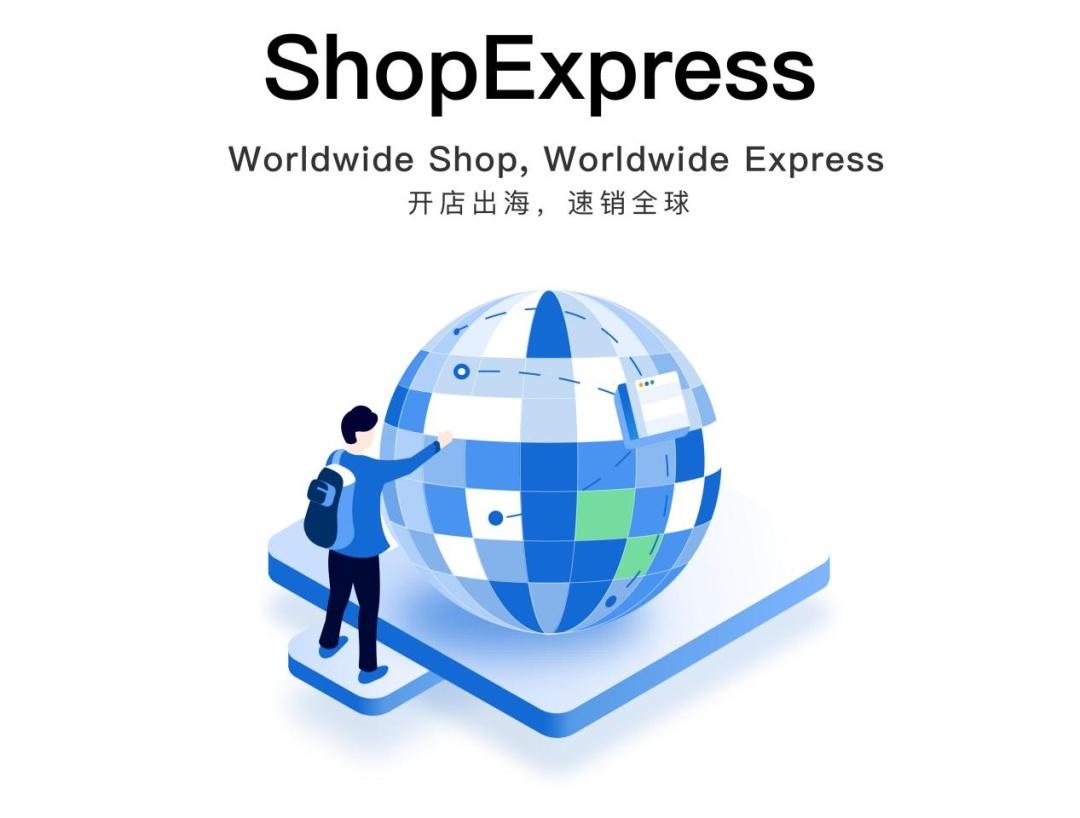 跨境电商热之下推ShopExpress,微盟靠什么出海寻新增量?