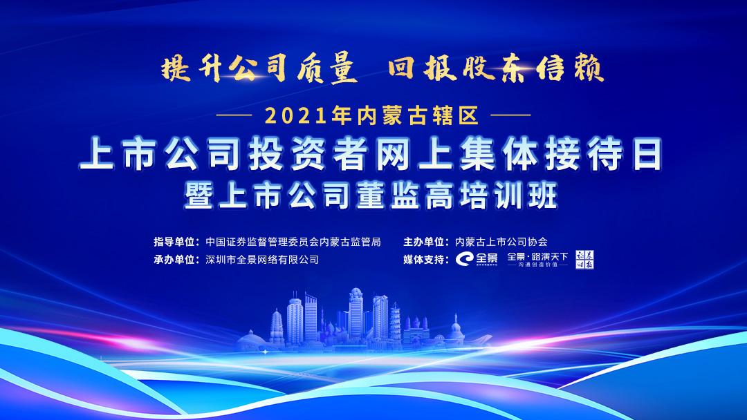 提高公司质量 回报股东信赖——内蒙古辖区上市公司集体接待日成功举办
