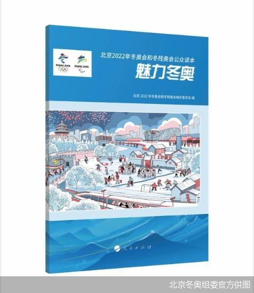 北京冬奥组委发布《北京2022年冬奥会和冬残奥会公众读本:魅力冬奥》