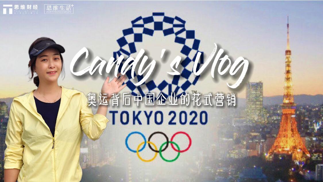 思维生活+ | 奥运背后中国企业的花式营销