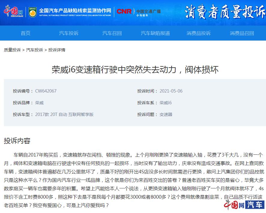 """荣威汽车投诉解决率36% 故障多集中于""""三大件"""""""