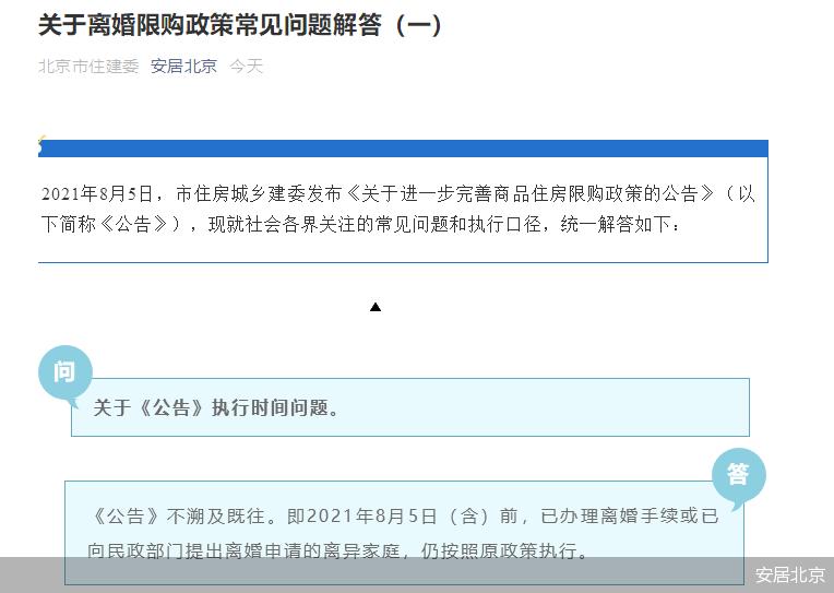 离婚限购新规怎么执行?你关心的问题北京市住建委今天回答了
