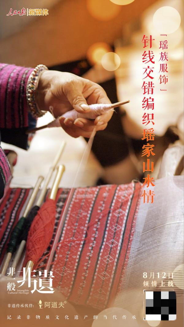 《非一般非遗》照进华夏文明之源,国潮精品阿道夫展现品牌担当