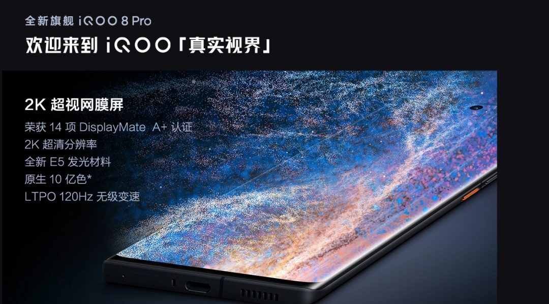 未来电竞旗舰,iQOO 8硬实力到底多强大?
