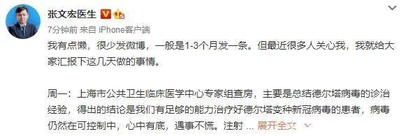 昨晚,张文宏发微博:最近很多人关心我,我给大家汇报下……