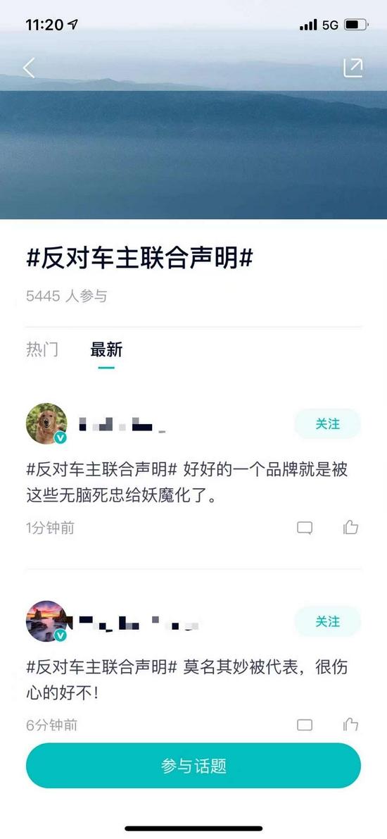 """超5000名蔚来车主反对车主""""联合声明"""""""