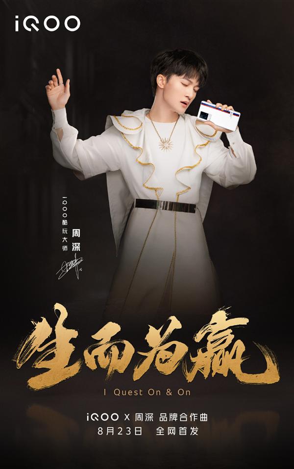 iQOO宣布与歌手周深合作!合作曲《生而为赢》上线