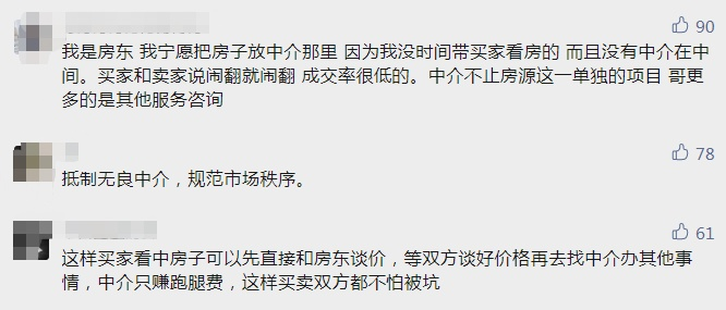 """又一城市二手房市场""""地震"""",官方""""真房源""""系统将上线,还可""""去中介化""""交易"""