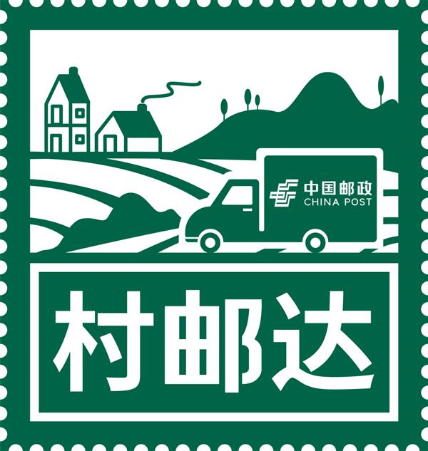 """中国邮政宣布""""村邮达"""":快递直接到村 绝不二次收费"""