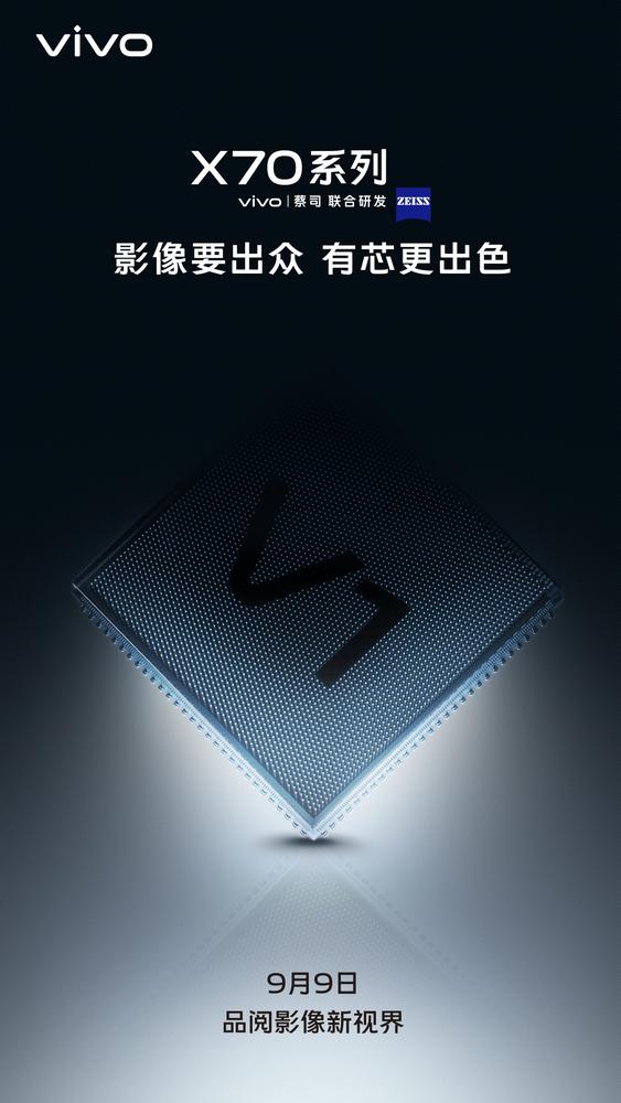 vivo X70系列搭载V1芯片登场 构筑移动影像新体验