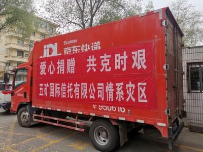 """五矿信托荣获第十一届""""中华慈善奖"""""""