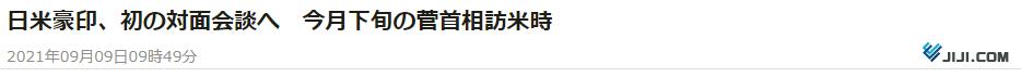 第一次!日媒:美日印澳线下首脑会谈9月下旬在美举行,重点谈这事