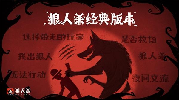 狼人杀攻略:好人阵营和狼人阵营的区别在哪?