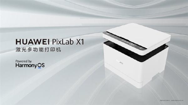 华为发布首款激光打印机:打印一张纸只要6分钱