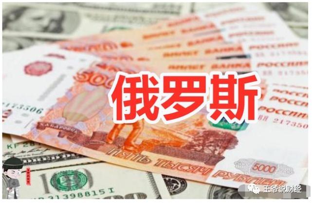 上半年,俄罗斯GDP为30.85万亿卢布!比广东、江苏还低一点?