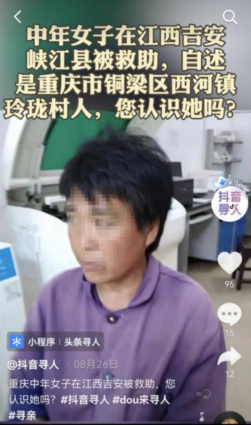 走失21年重庆女子靠一条抖音找到家,老母亲泪吻女儿