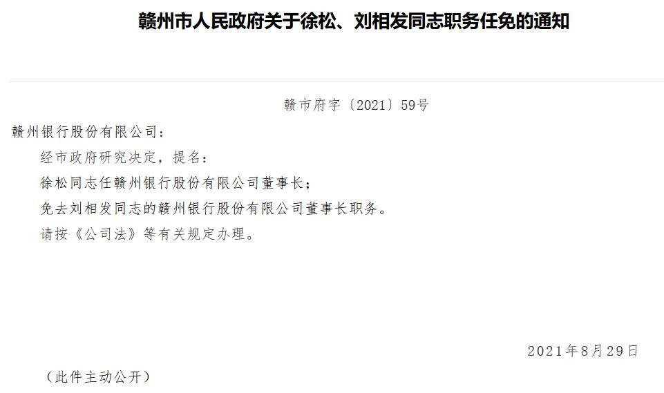 赣州银行换帅 徐松接替刘相发担任董事长