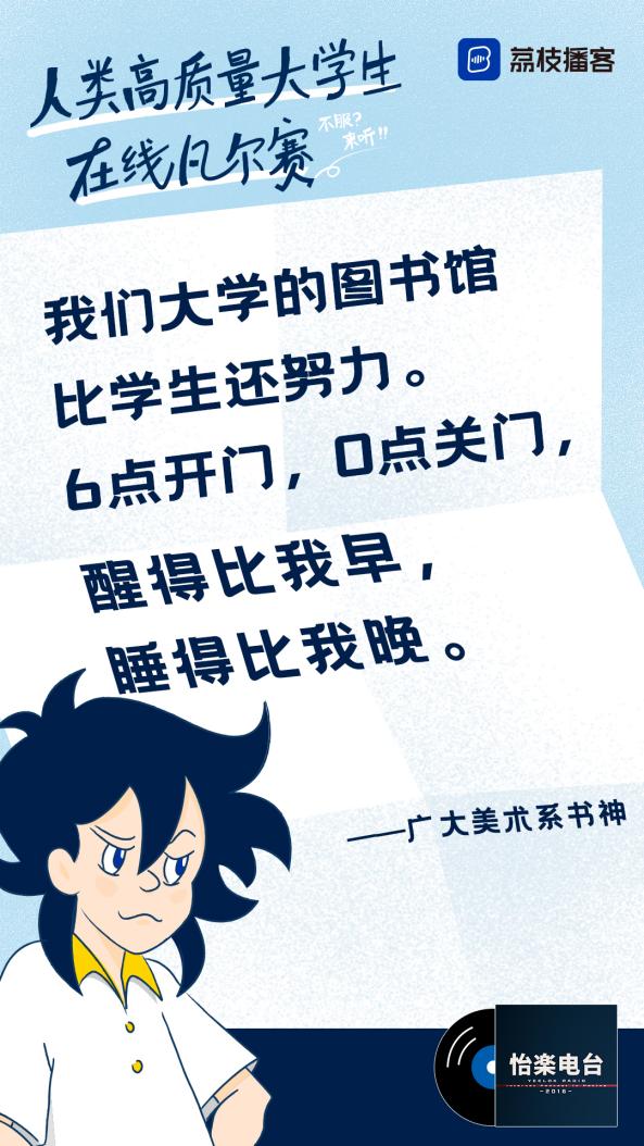 """暨大广大学生在荔枝播客直播""""凡尔赛""""比拼"""