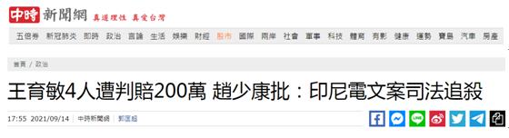 国民党揭发蔡英文亲信到印尼牟利反被判赔200万,赵少康批:政治判决、司法追杀!