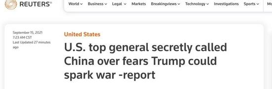 """防特朗普开战,""""美军高层秘密致电中方""""?"""