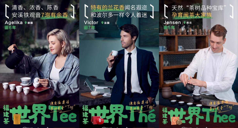 """""""福建茶,世界Tea""""聚划算汇聚用""""一片茶叶汇聚全球"""""""