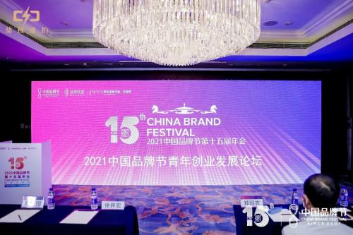 2021中国品牌节青年创业发展论坛   何均国董事长谈品牌年轻化及品牌的动能与势能