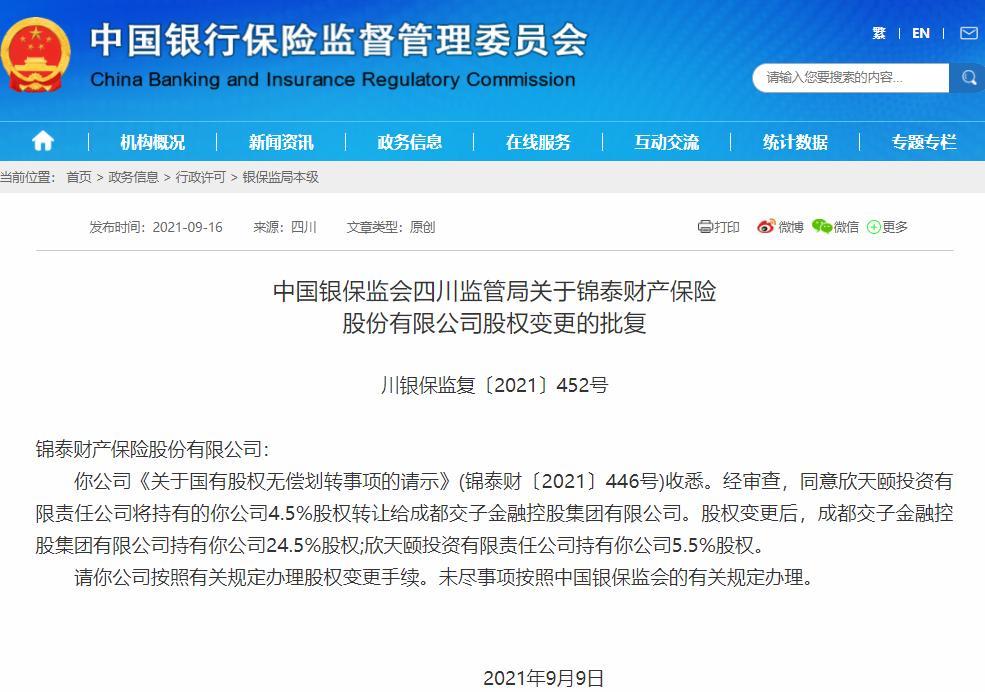 锦泰财险股权无偿划转事项获批 成都交子成第一大股东