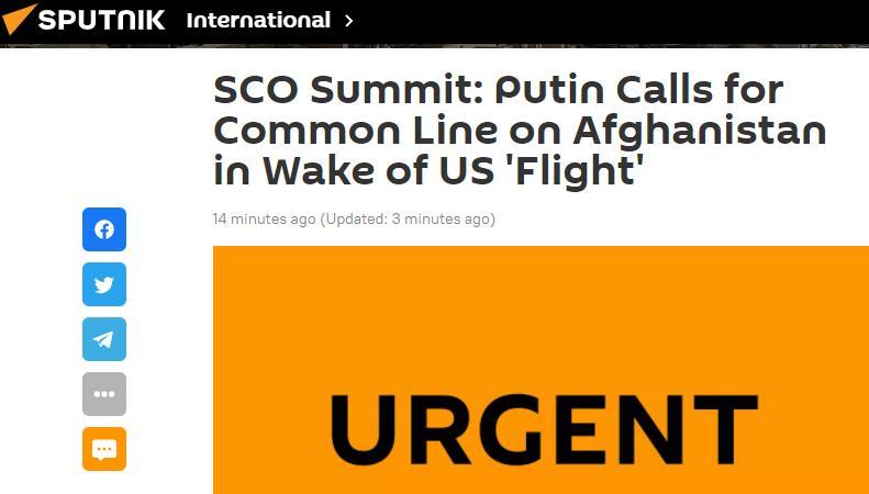 """快讯!俄媒:普京上合峰会上呼吁:应就阿富汗问题达成""""共同路线"""""""