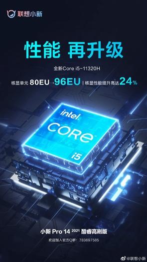联想小新Pro 14酷睿高刷版问世:显卡性能提升24%