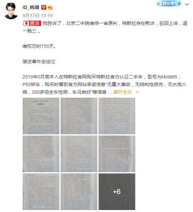 """755天维权,特斯拉""""欺诈案""""二审败诉:赔偿151万!"""