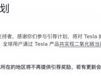 特斯拉:今日起不再提供1500公里超充里程引荐奖励