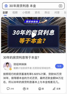 """橙怡知名IP""""财经林妹妹""""获评""""2021西瓜视频百大人气创作者"""""""