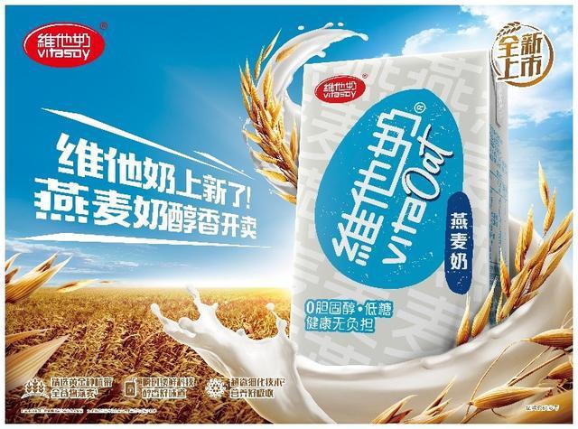 维他奶打造亲民燕麦奶,普及燕麦营养给更多消费者