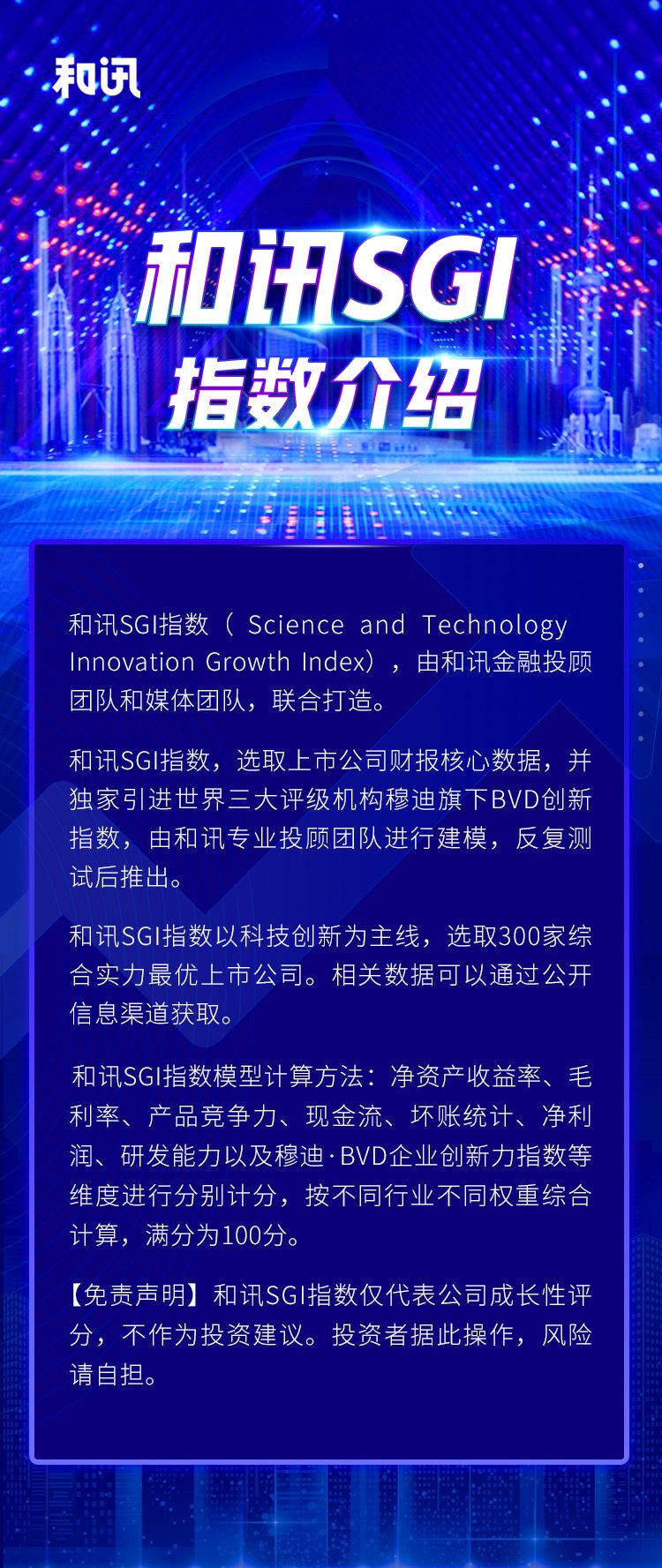 和讯SGI公司|生益电子遭受华为釜底抽薪?是否操纵财技输送利益?